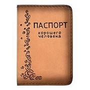 Обложка для паспорта «Паспорт хорошего человека» фото
