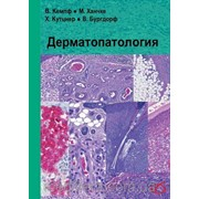 В. Кемпф Дерматопатология фото