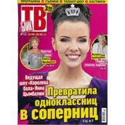 Газета БЛИК фото
