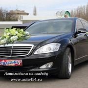 Президентский авто на свадьбу. Mercedes-Benz S500  фото
