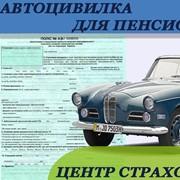 Автоцивилка для пенсионеров фото
