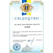 Регистрация логотипов, Харьков фото