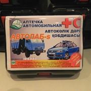 Аптечка автомобильная - Автолаб -s фото