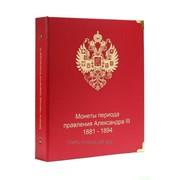 Альбом для монет периода правления императора Александра III 1881-1894 гг. фото