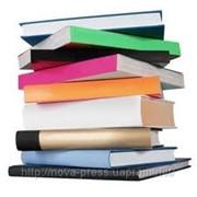 Услуги печати книг фото