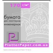 Бумага инженерная для плоттеров 170г/м 841мм (33.1″) х 30м фото