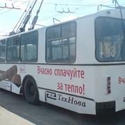 Размещение рекламы Чернигов фото