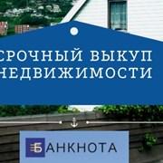 Срочный выкуп недвижимости в Киеве за 24 часа.  фото