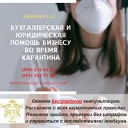 Бесплатная правовая помощь бизнесу Харьков и обл фото