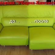 Чистка кожаной мебели, Харьков и обл. фото