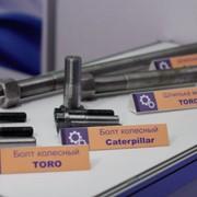 Колесные болты TORO, CAT, Comatsu болты высокопрочные по чертежам заказчика фото