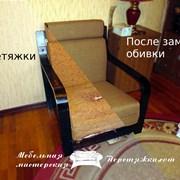 Перетяжка кресел и стульев фото