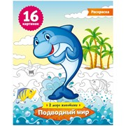 """Раскраска """"В мире животных - Подводный мир"""", ф. А5, 8 л., (Спейс) фото"""