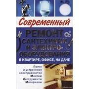 ИП Сатаев М.М предлагает услуги сантехника г.Астана фото