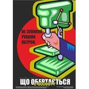 Плакат по охране труда Не останавливай руками патрон фото