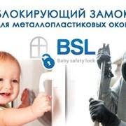 Замки-блокираторы на окна Baby Safe Lock фото