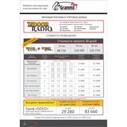 Размещение звуковой рекламы в эфире «INDOOR RADIO» фото