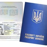 700 грн., Загран паспорта( изготовление проездных документов) фото