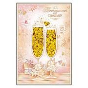 Приглашение на свадьбу Горчаков 12х18 см., индивид. уп, 98.340 фото