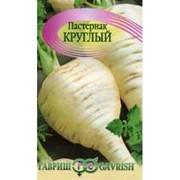 Пастернак Круглый (1,0 г) фото