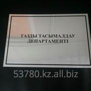 Табличка информационная фото