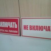 Плакаты электробезопасности р-р 24*13 см, ПВХ фото