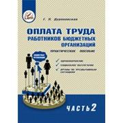 Оплата труда работников бюджетных организаций. практическое пособие. часть ii 2009 г фото