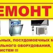Ремонт Стиральных машин,СВЧ, газовых плит, духовок фото