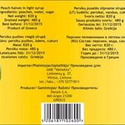 Персики половинками в сиропе 2,65/1,5кг,Греция фото
