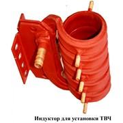 Индукторы для индукционных нагревателей. фото