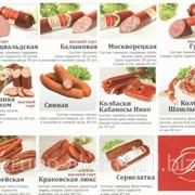 Колбасы подкопченные фото