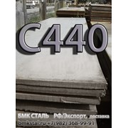 лист С440 наличие на складе фото
