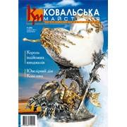 Журнал Ковальська Майстерня фото