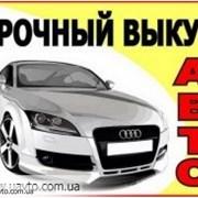Срочный выкуп любых автомобилей фото