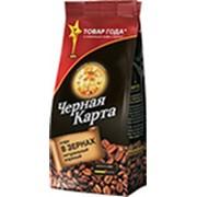 Кофе Свежеобжаренный Черная Карта в зернах ( 100г) фото