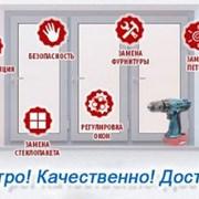 Ремонт окон. Ремонт пластиковых окон Одесса.  фото