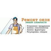 Ремонт окон срочно. Мастер по ремонту окон Одесса. фото