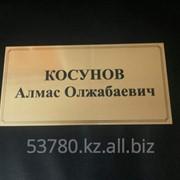 Табличка информационная из металла фото
