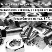Прием металлолома в г.Талдыкорган фото