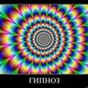 Гипноз фото