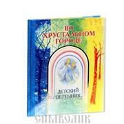 Книга Во хрустальном городе: детский песенник Л. В. Соколова фото