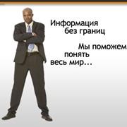 Русификация сайтов фото
