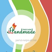 XV специализированный салон изделий ручной работы HandMade состоится 1-4 февраля 2017 года в Международном выставочном центре г. Киев фото