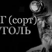 Уголь ДГр 0-100. Каменный уголь. Уголь купить. фото