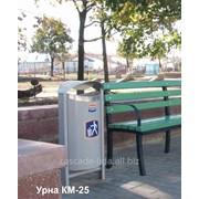 Урна уличная металлическая КМ-25 фото