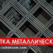 Сетка сварная армирующая вр-1,сетка заборная,сварная оц,пвс,штакетник,сварные панели,столбы фото