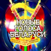Новые голоса Беларуси фото