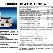 Микроскопы серии МИ фото