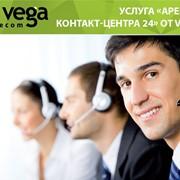 Услуга «Аренда контакт-центра 24» от Vega фото