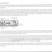 Изготовление государственных регистрационных знаков транспортных средств фото